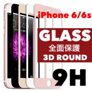 アイフォーン(iPhone)のiPhone6 iPhone6s ガラスフィルム  (保護フィルム)
