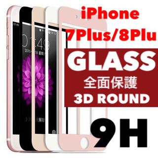 アイフォーン(iPhone)のiPhone7plus iPhone8plus ガラスフィルム  (保護フィルム)