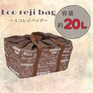 新品 レジカゴ 最安価格 エコレジ 英字ブラウン 便利買い物 バッグ エコバッグ(エコバッグ)