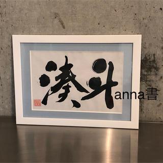 命名書 湊斗くん(絵画額縁)