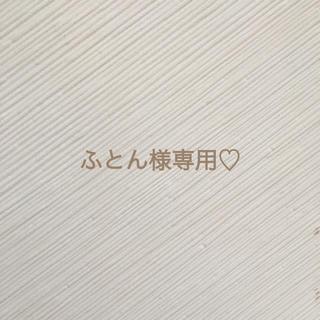 ふとん様専用♡マスキングテープ(テープ/マスキングテープ)