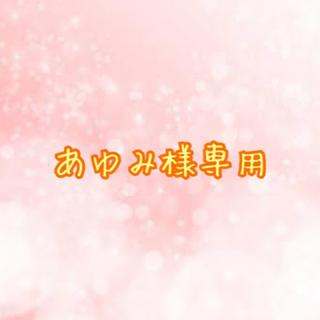 タカラトミー(Takara Tomy)のあゆみ様専用(ミニカー)