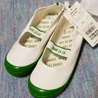 コムサイズム(COMME CA ISM)のぽんた様専用  緑19cm(スクールシューズ/上履き)