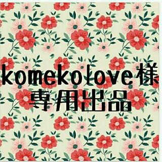 komekolove様 専用出品(カード)