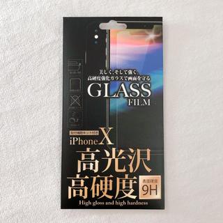 アイフォーン(iPhone)のiPhoneX/XS ガラスフィルム(保護フィルム)