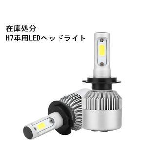 H7 車用LEDヘッドライト 72W 6500K 車検対応 2本セット(汎用パーツ)