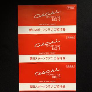 朝日スポーツクラブ ご招待券 3枚【2月末まで】(フィットネスクラブ)