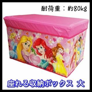 ディズニー(Disney)の送料無料!【プリンセス/大】新品 ディズニー 座れる収納ボックス チェアー(ケース/ボックス)