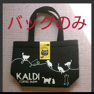 カルディ KALDI  バッグ ネコの日 猫の日 (トートバッグ)