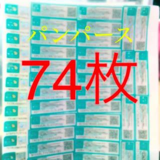 パンパース すくすくギフトポイント 74枚(ベビー紙おむつ)