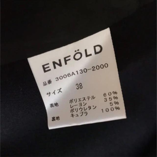ENFOLD(エンフォルド)のエンフォルド  ジャケット レディースのジャケット/アウター(ノーカラージャケット)の商品写真