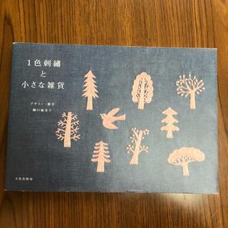 1色刺繍と小さな雑貨(インテリア雑貨)
