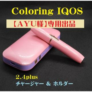 アイコス(IQOS)の【AYU様専用出】IQOS2.4plusチャージャー+ホルダーW327(タバコグッズ)