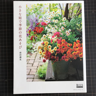 小さな庭で季節の花あそび(趣味/スポーツ/実用)