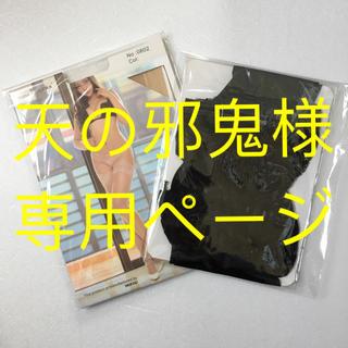花柄・光沢ガーターストッキング『黒、ベージュ2色セット』新品未使用(タイツ/ストッキング)