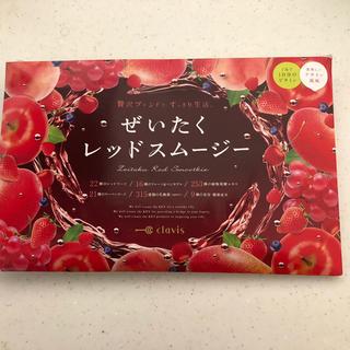 ぜいたくレッドスムージー(ダイエット食品)