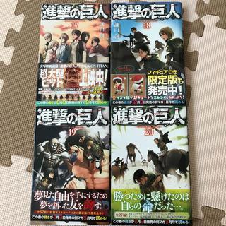 コウダンシャ(講談社)の進撃の巨人 17〜20巻 4冊セット(少年漫画)