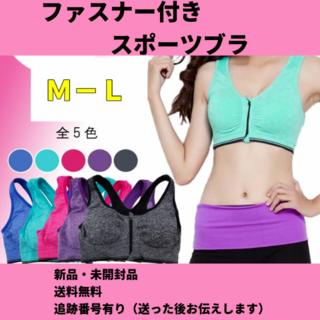 ★55%OFF★【送料無料・追跡番号有】 ファスナー付スポーツブラ(M-L)(ブラ)