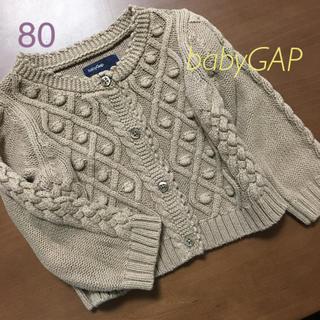 ベビーギャップ(babyGAP)の【まりな様】ベビーギャップ コットンニットカーディガン 80(カーディガン/ボレロ)