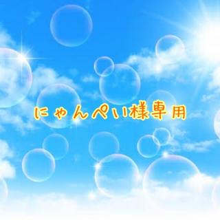 タカラトミー(Takara Tomy)のにゃんぺい様専用(ミニカー)