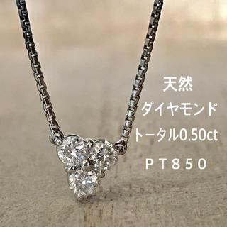 天然 ダイヤモンド ネックレス トータル0.50ct PT850