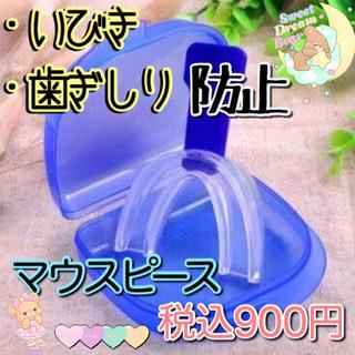 いびき 歯ぎしり防止 マウスピース(口臭防止/エチケット用品)