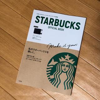 スターバックスコーヒー(Starbucks Coffee)の新品 スターバックス オフィシャルブック  カードなし(趣味/スポーツ/実用)