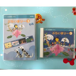 ヤマハ(ヤマハ)のヤマハ CD&DVD ぷらいまりー③(キッズ/ファミリー)