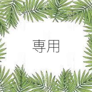 hied1997様 専用(各種パーツ)
