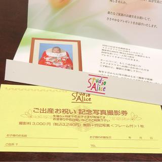 スタジオアリス 撮影券 お宮参り(その他)