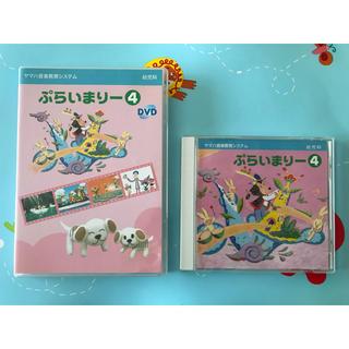 ヤマハ(ヤマハ)のヤマハ CD&DVD ぷらいまりー④(キッズ/ファミリー)
