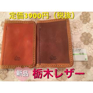 定価4095円→2600円!栃木レザー定期入れ☆