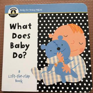 しかけ絵本 赤ちゃんは何をする?/what does baby do?(絵本/児童書)