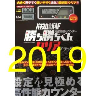 新品!2019年最新モデル 勝ち勝ちくん クリアブラック カチカチくん カンタ君(パチンコ/パチスロ)