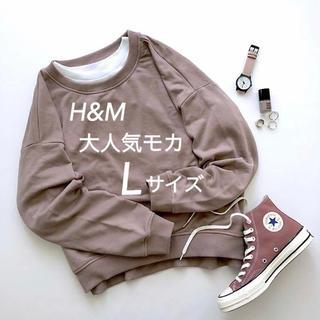 エイチアンドエム(H&M)の新品♡H&M♡モカ♡Lsize♡オーバーサイズスウェット(トレーナー/スウェット)