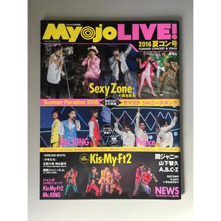 ジャニーズ(Johnny's)のMyojo LIVE  2016 夏コン号(アイドルグッズ)