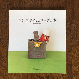 ランチタイムバッグの本(趣味/スポーツ/実用)