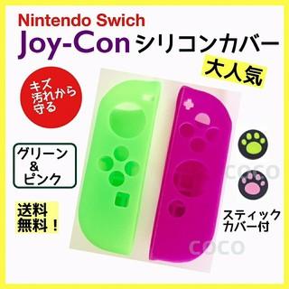 ニンテンドースイッチ(Nintendo Switch)のジョイコンカバー スイッチ 任天堂 スプラトゥーン スティックカバー シリコン(その他)