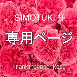 SIMOTUKI 様専用ページ(エッセンシャルオイル(精油))