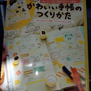 【新品】もっとかわいい手帳のつくりかた スタンプつき(趣味/スポーツ/実用)
