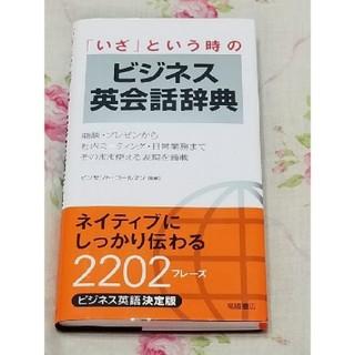 ビジネス英会話(趣味/スポーツ/実用)
