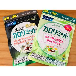 カロリミット 2袋(ダイエット食品)