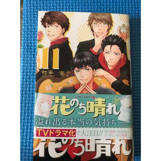 シュウエイシャ(集英社)の花のち晴れ 11巻(少女漫画)