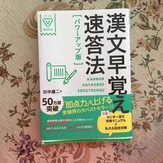 ガッケン(学研)の漢文早覚え速読法(参考書)