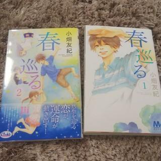 シュウエイシャ(集英社)の春巡る 2巻セット(少女漫画)