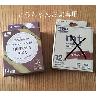キングジム(キングジム)のテプラ ☆ リボンテープ & mt チョコレート(テープ/マスキングテープ)