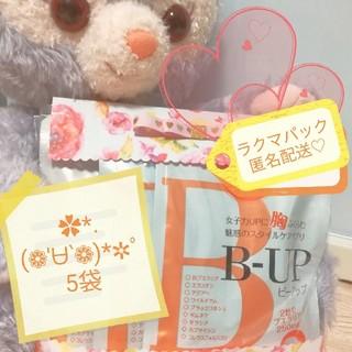 新品未開封♡ビーアップ 5袋(その他)