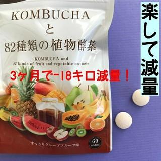 コンブチャリ600mg配合タブレット!満足度94.8%!(ダイエット食品)