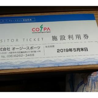 コスパ施設利用券2枚(フィットネスクラブ)