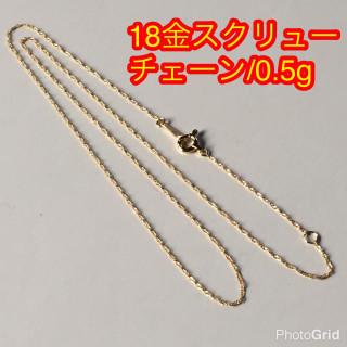 【最安値/本物18金】K18刻印あり スクリューチェーン 40cm/0,5g(ネックレス)